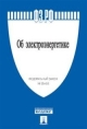 Федеральный закон об электроэнергетике №35
